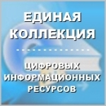 http://www.school-collection.edu.ru